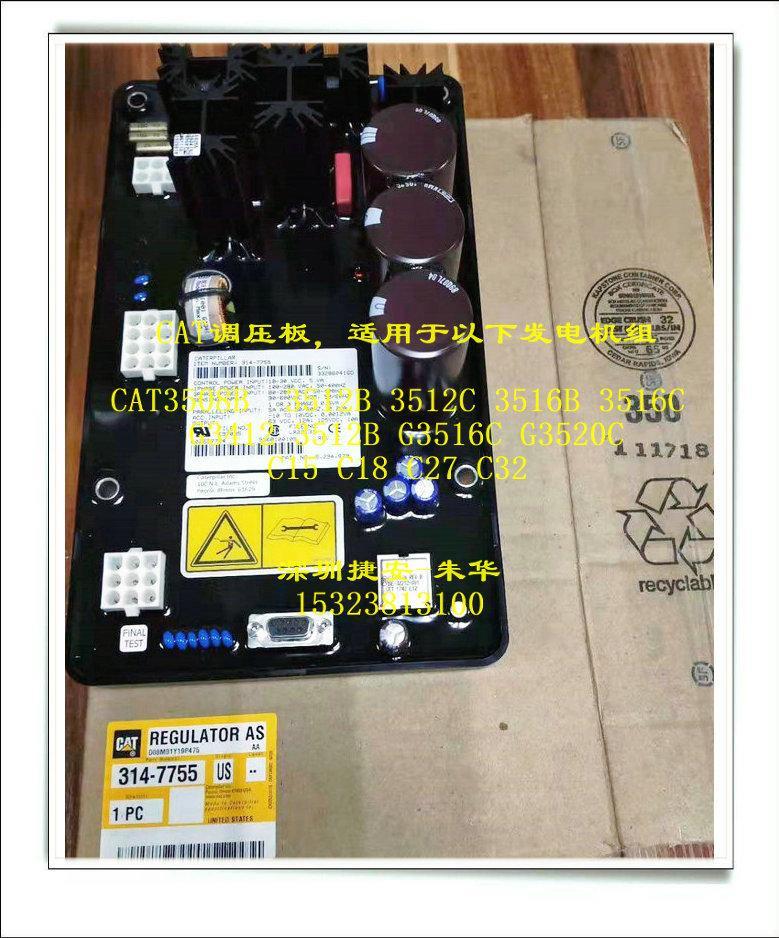 CAT3512/3516/3412/C27/C32調壓板3147755 3