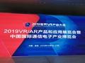 2020第三屆中國國際通信電子產業博覽會 1
