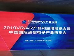 2020第三屆中國國際通信電子產業博覽會
