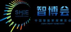 2021中國智能家居產業博覽會