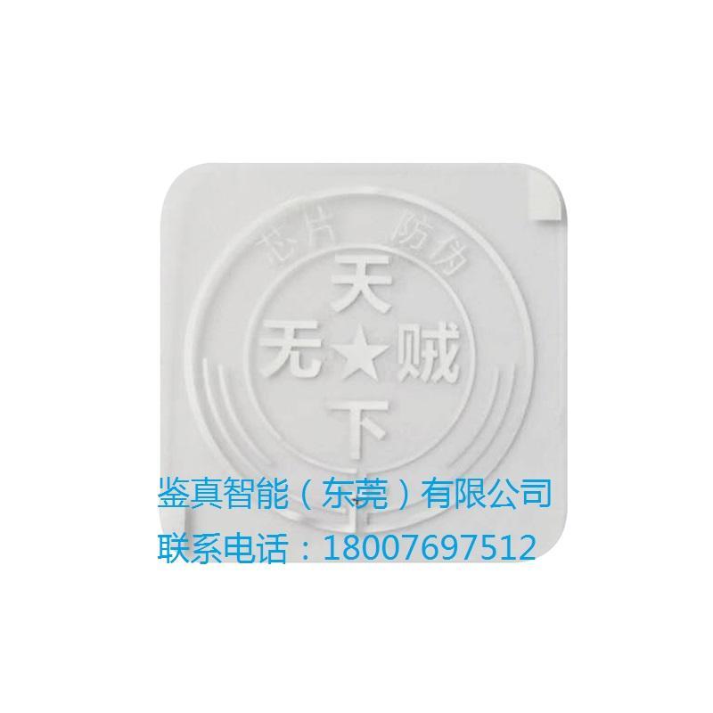 NFC瓶盖包装电子标签 3