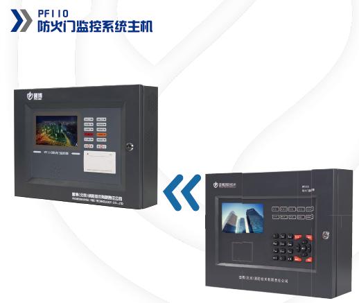 普博PF110防火门监控系统主机 1