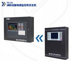 普博PD120消防设备电源监控系统主机