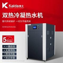 工業燃氣熱水機 洗浴配套熱水機 雙冷凝熱水機 凱大免檢熱水機