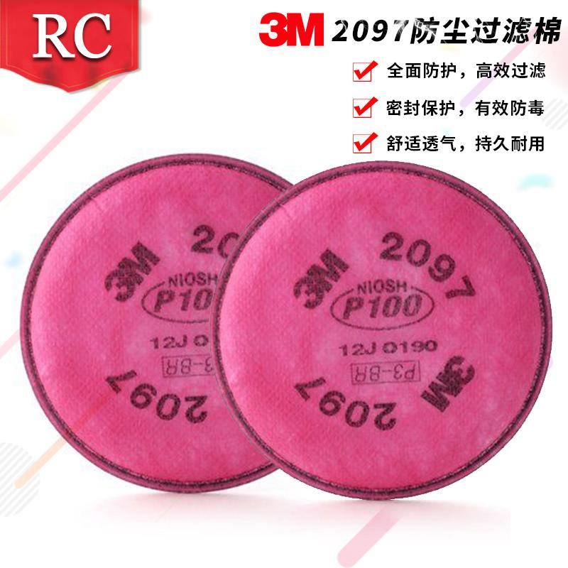 3M 2091CN 2097CN P100過濾棉防顆粒物有機氣體蒸氣異味油漆苯 4