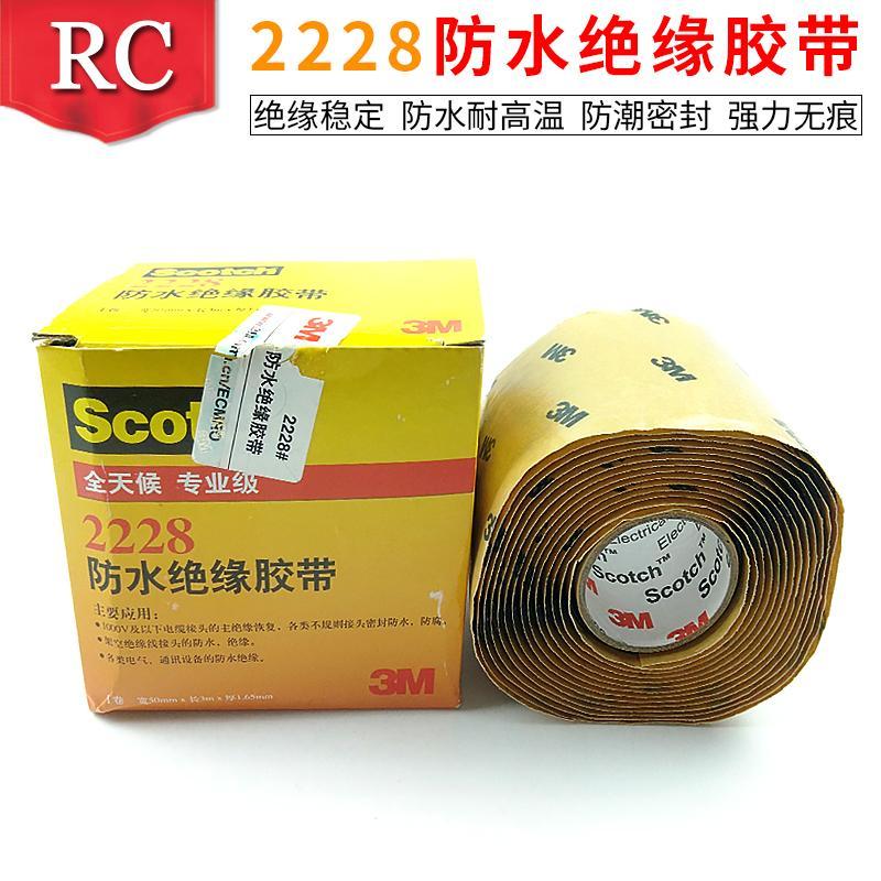 3M2228高压防水绝缘胶带 密封自粘带 电气防水胶泥电工橡胶布 4