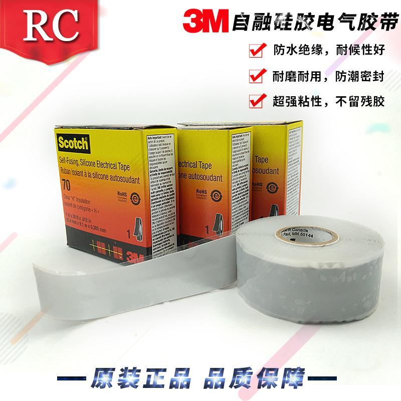 3M70#抗爬电自融硅胶电气胶带电工阻燃胶带抗臭氧性 1