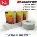 3M70#抗爬电自融硅胶电气胶