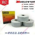 3M70#抗爬电自融硅胶电气胶带电工阻燃胶带抗臭氧性 3