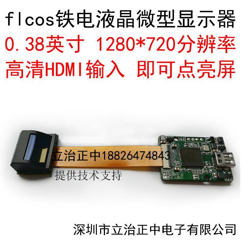 720P微型顯示器模組 頭盔顯示單目模組單目彩色取景器 HDMI輸入 2