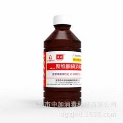PVP-I聚維酮碘消毒液5%