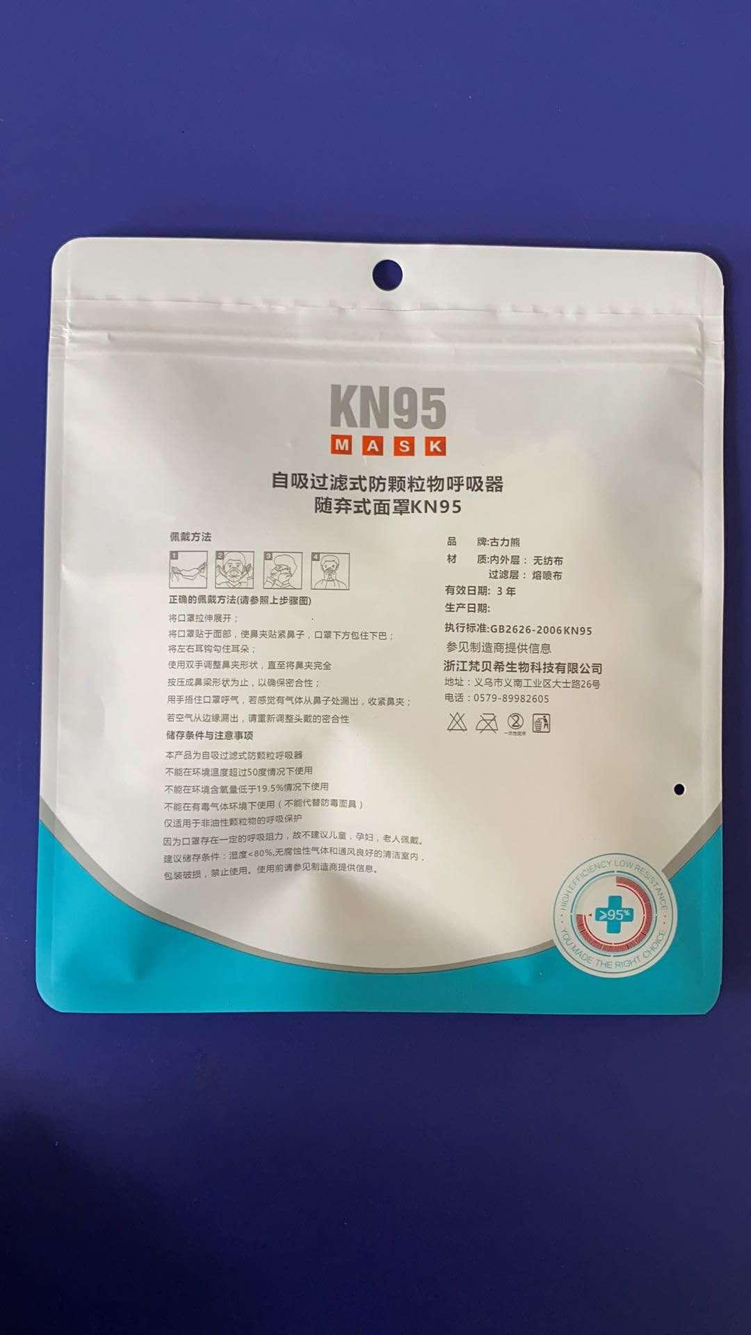 KN95民用口罩 4