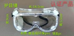 防護隔離眼罩
