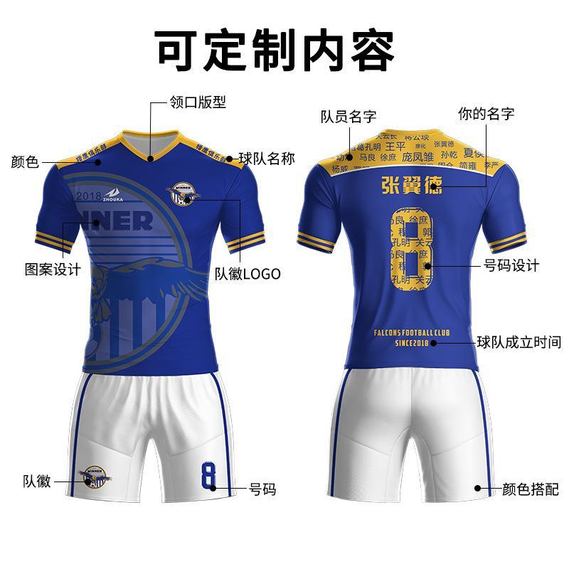 廣州洲卡足球服儿童diy定製價格實惠 4