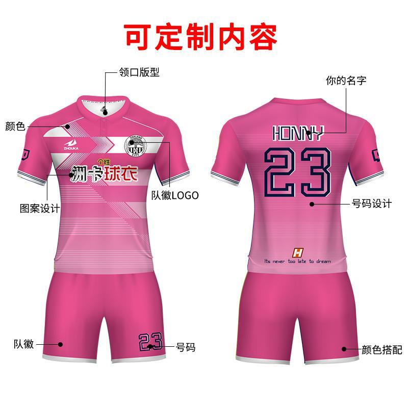 廣州洲卡足球運動服diy定製量大從優 1