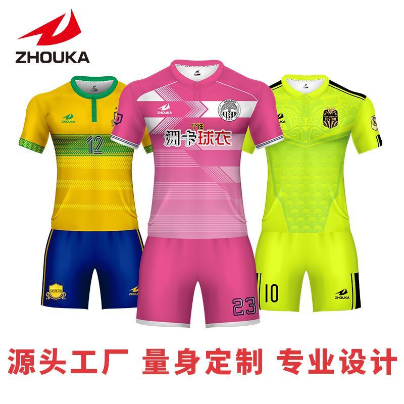 廣州洲卡足球運動服diy定製量大從優 2
