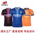 廣州洲卡足球裁判服diy定製量
