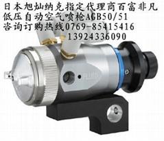 日本旭燦納克低壓自動噴槍AGB50/51