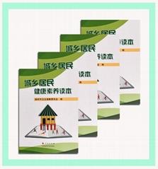 印刷精品書刊圖書
