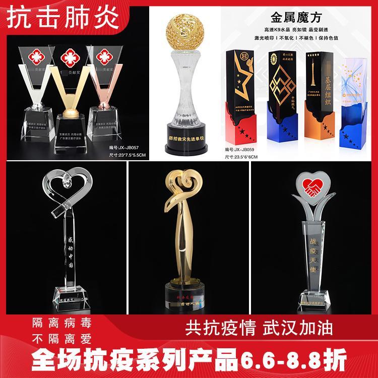 武汉抗疫标兵定制荣誉奖杯 表彰留念水晶奖牌 1
