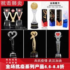 武漢抗疫標兵定製榮譽獎杯 表彰留念水晶獎牌