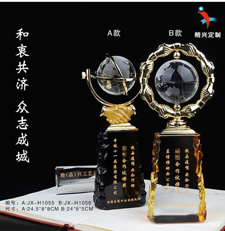荣誉颁奖奖杯奖牌 广州水晶金属礼品厂家定制 2