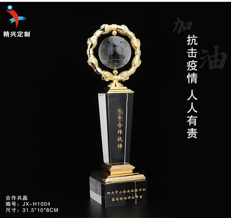 荣誉颁奖奖杯奖牌 广州水晶金属礼品厂家定制 5