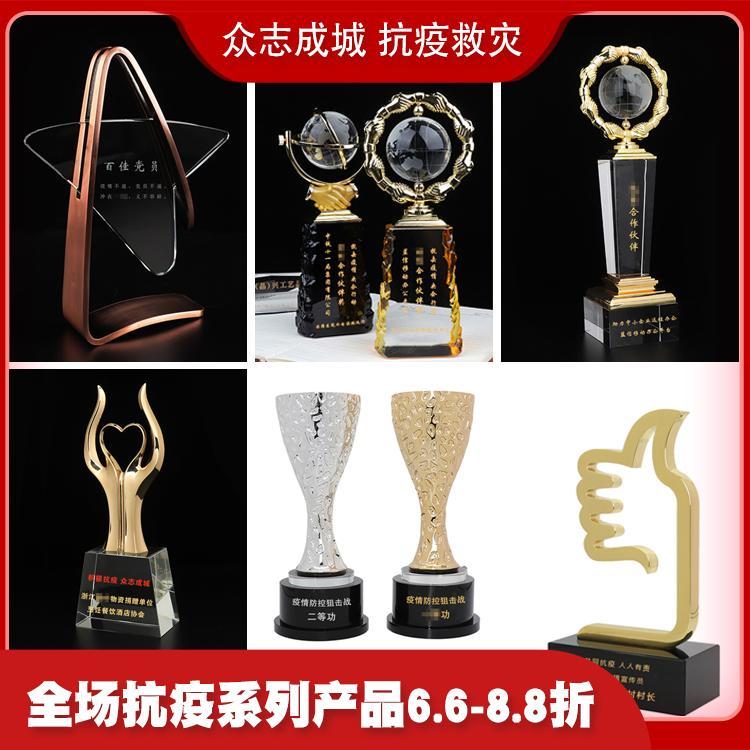 荣誉颁奖奖杯奖牌 广州水晶金属礼品厂家定制 1