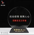 党员模范  抗疫 定制水晶纪念奖杯奖牌 3