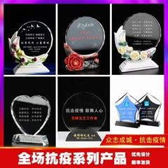 黨員模範  抗疫 定製水晶紀念獎杯獎牌