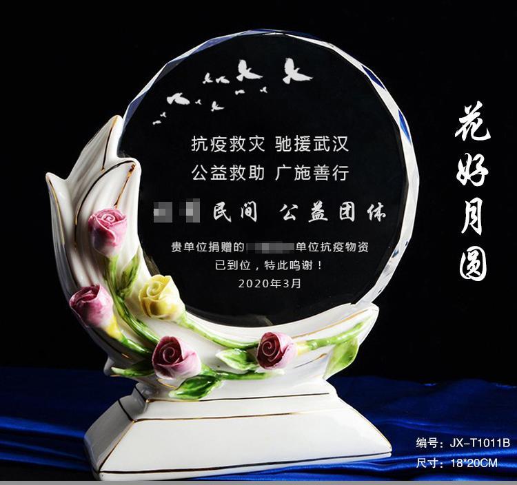抗疫救灾志愿者感谢牌 胜利颁奖陶瓷纪念品 2