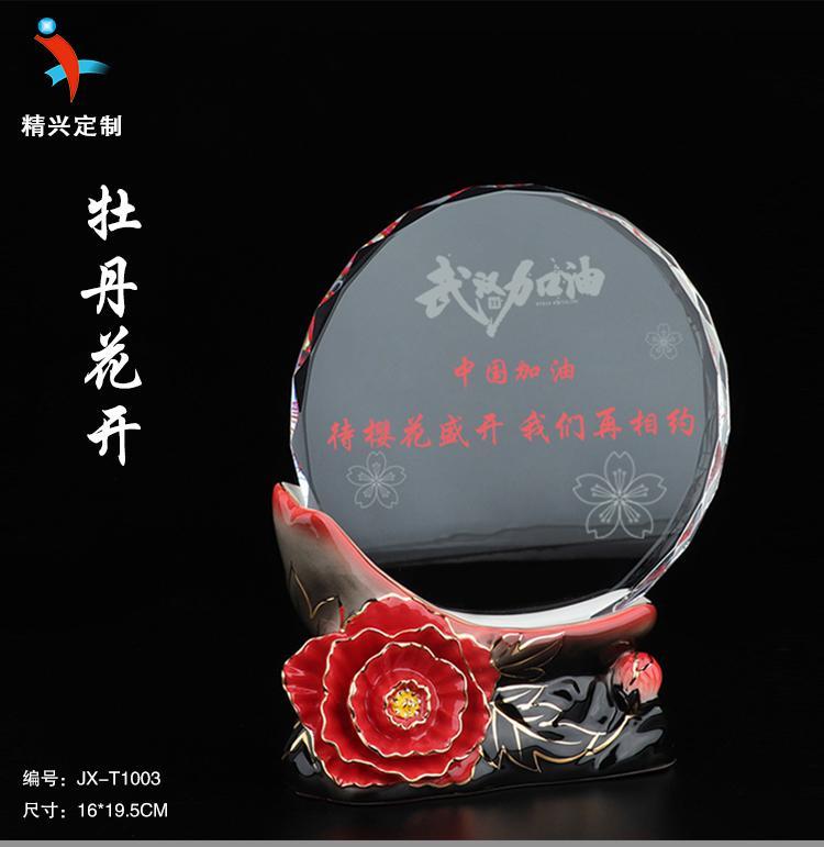 抗疫救灾志愿者感谢牌 胜利颁奖陶瓷纪念品 1