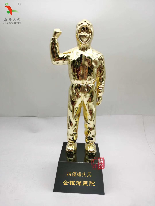 湖北武汉抗疫先锋党员嘉奖金属奖杯 小金人纪念品 2