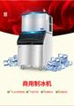 星崎LM-550M-1型进口款大方块制冰机 2