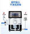 星崎LM-550M-1型进口款大方块制冰机 3