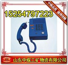 KTH106煤礦本安型自動電話機