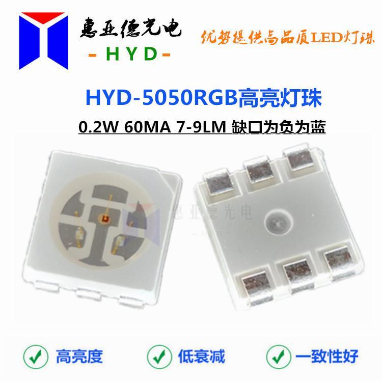 SMD5050RGB全彩七彩贴片LED5050高亮贴片灯珠 1