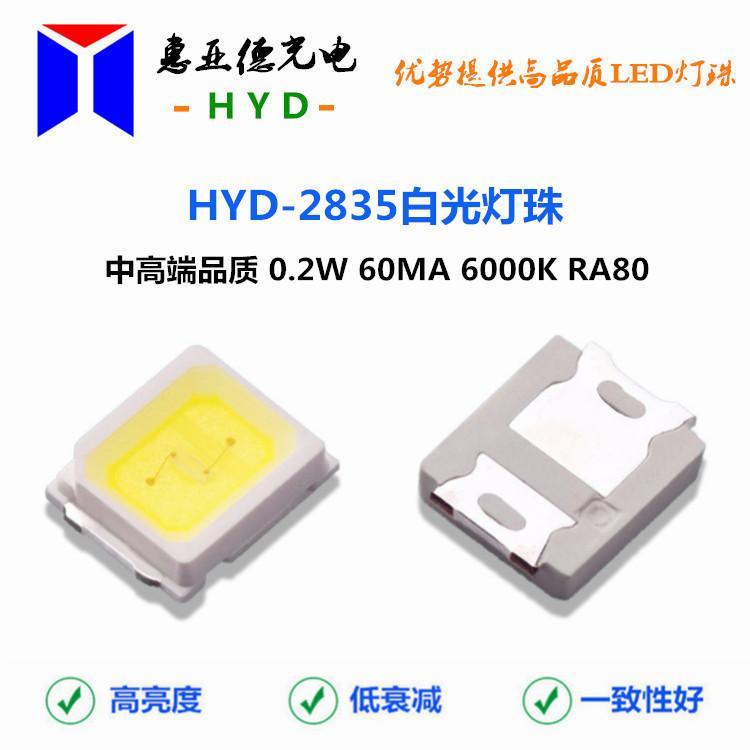 SMD2835白光燈珠LED2835貼片發光二極管3V/6V/9V/18V 1