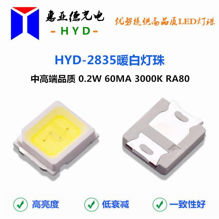 SMD2835白光燈珠LED2835貼片發光二極管3V/6V/9V/18V 3