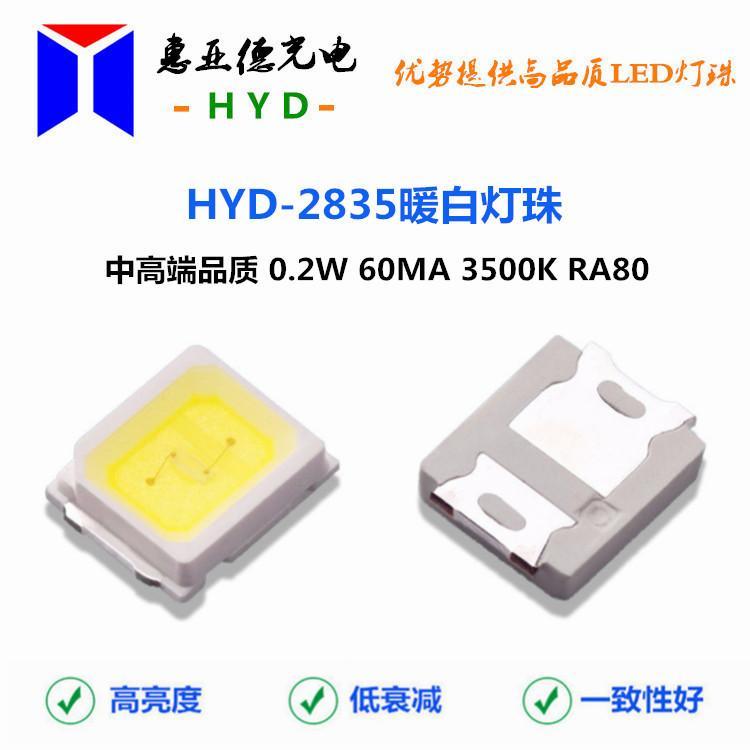 SMD2835白光燈珠LED2835貼片發光二極管3V/6V/9V/18V 4