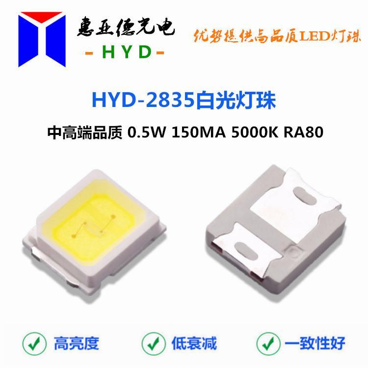 0.5W 2835燈珠3V貼片發光二極管高亮度高顯指LED 2