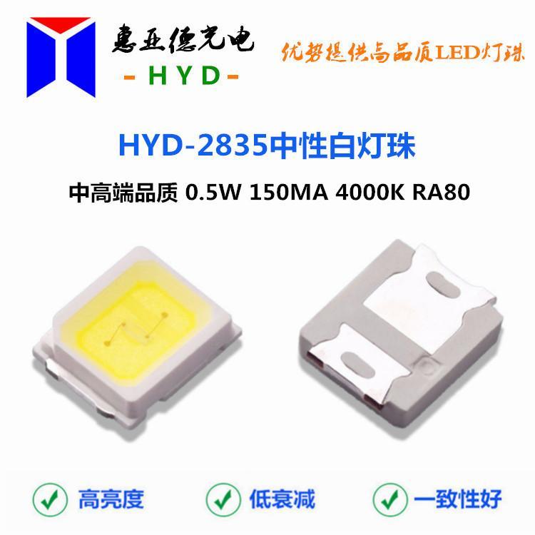 0.5W 2835燈珠3V貼片發光二極管高亮度高顯指LED 4