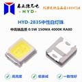 0.5W 2835灯珠3V贴片发光二极管高亮度高显指LED 4