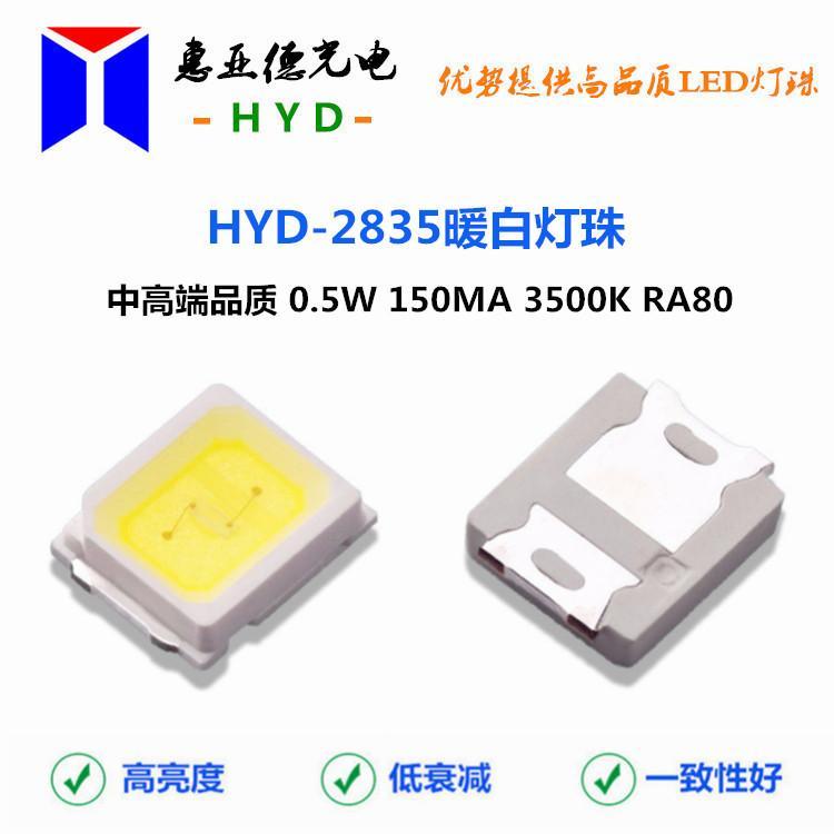 0.5W 2835燈珠3V貼片發光二極管高亮度高顯指LED 5