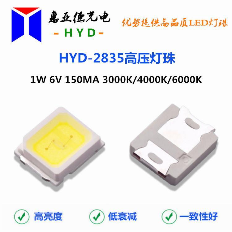 SMD2835高压灯珠LED2835贴片发光二极管6V高显1W 1