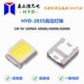 9V 2835高壓燈珠LED2