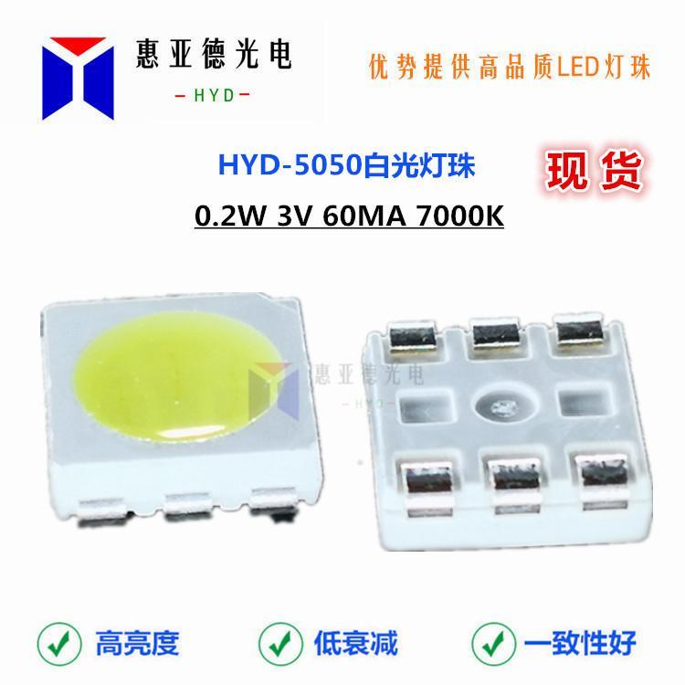 LED5050白光灯珠高亮暖白自然白冷白贴片灯珠SMD5050三晶光源 1
