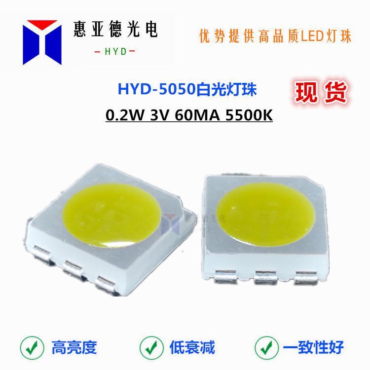 LED5050白光灯珠高亮暖白自然白冷白贴片灯珠SMD5050三晶光源 2