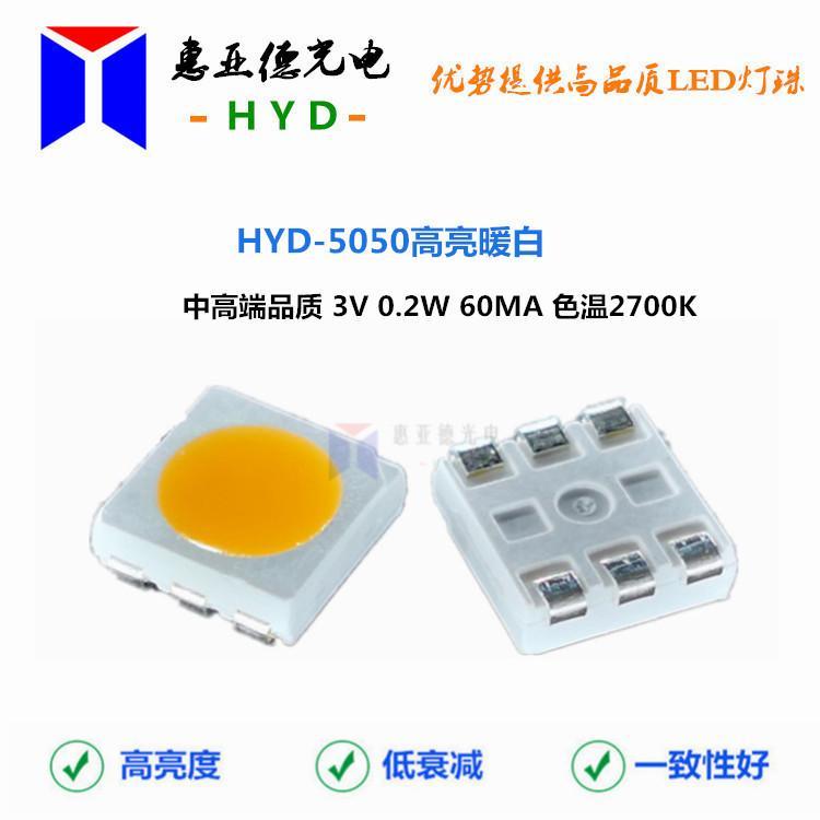 LED5050白光灯珠高亮暖白自然白冷白贴片灯珠SMD5050三晶光源 3
