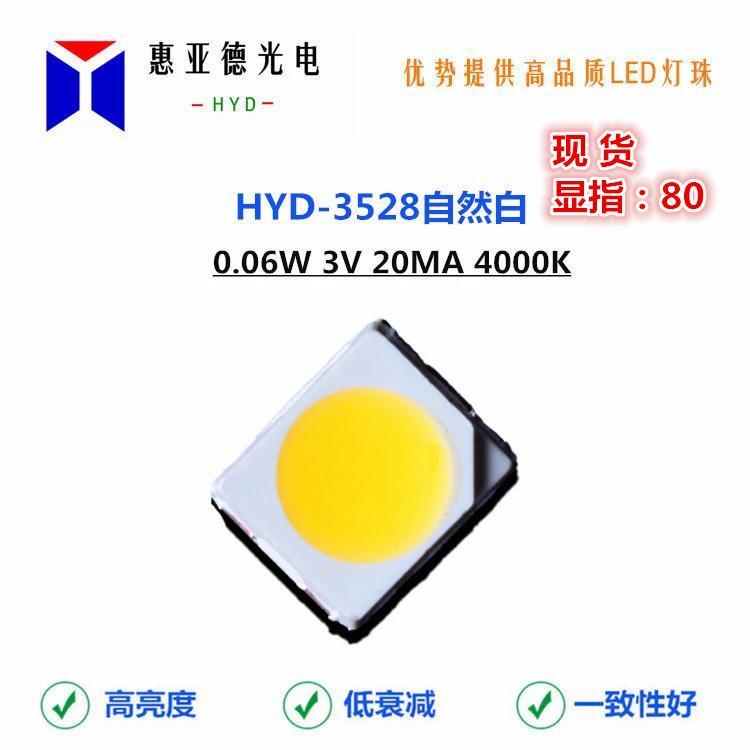 3528白光暖光自然白冷白贴片SMD光源LED3528灯珠 3